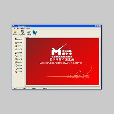 MX-10000 IP网络广播软件